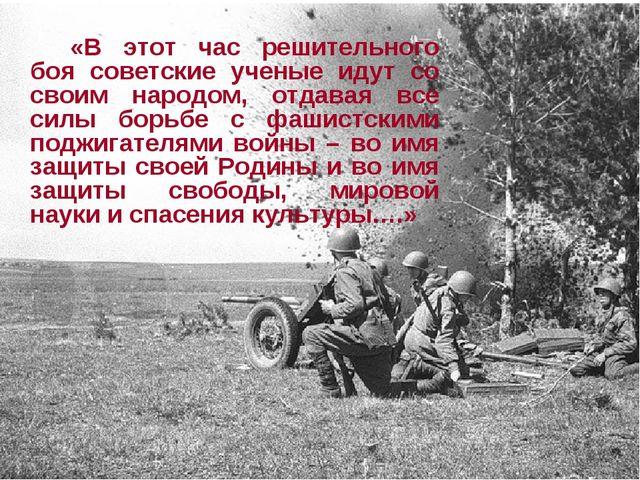 «В этот час решительного боя советские ученые идут со своим народом, отдава...