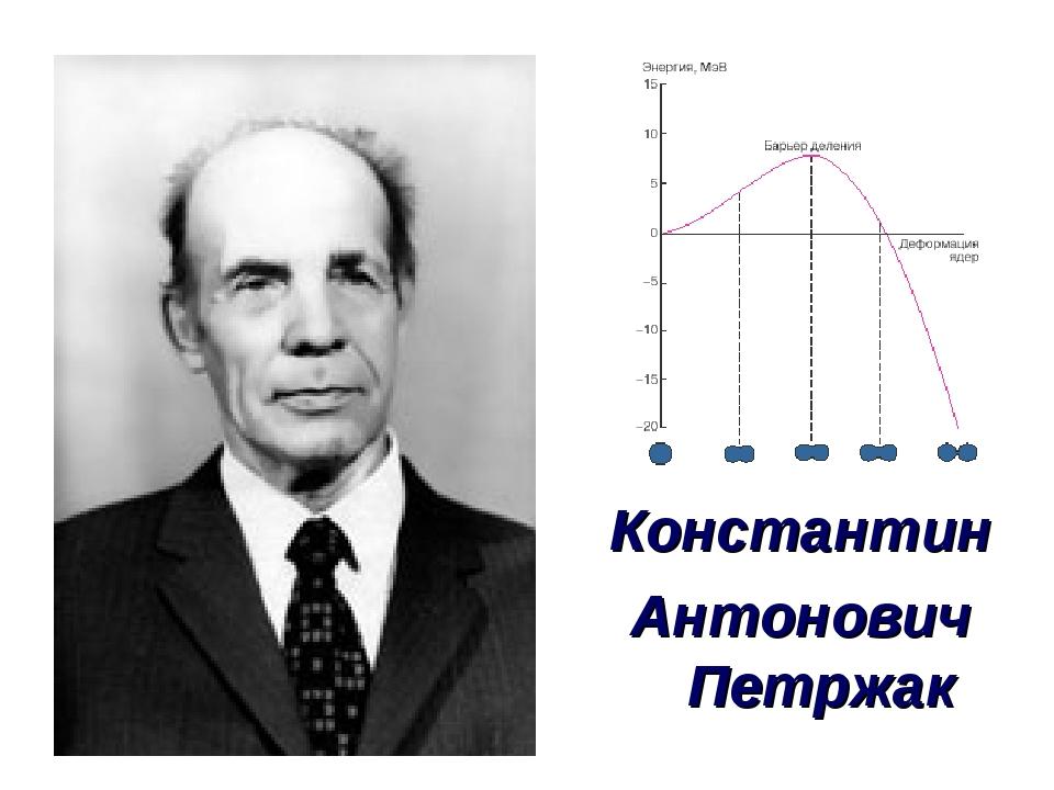 Константин Антонович Петржак