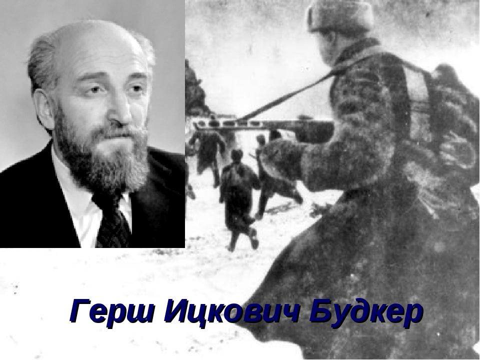 Герш Ицкович Будкер