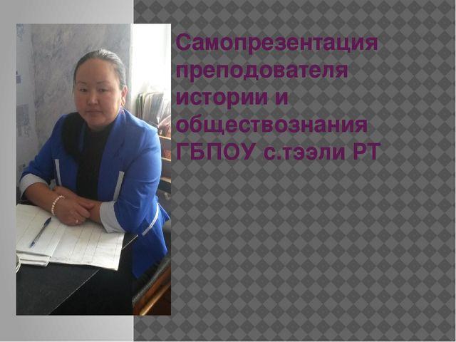 Самопрезентация преподователя истории и обществознания ГБПОУ с.тээли РТ