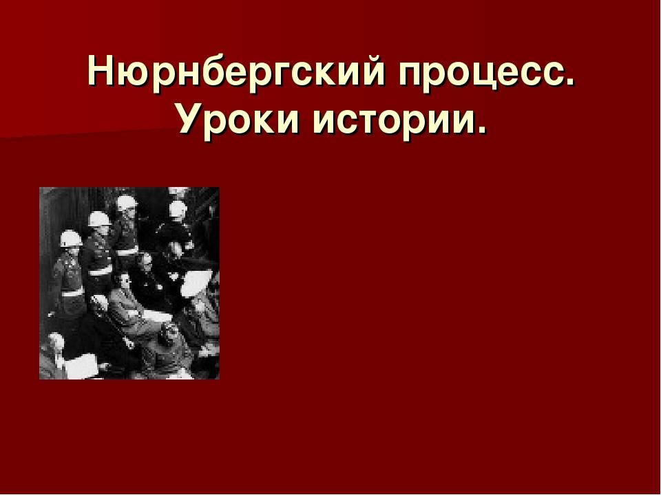 Нюрнбергский процесс. Уроки истории.