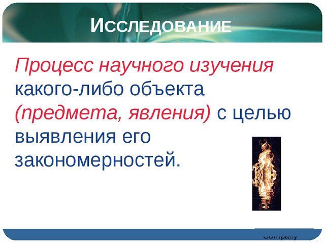 ИССЛЕДОВАНИЕ Процесс научного изучения какого-либо объекта (предмета, явления...