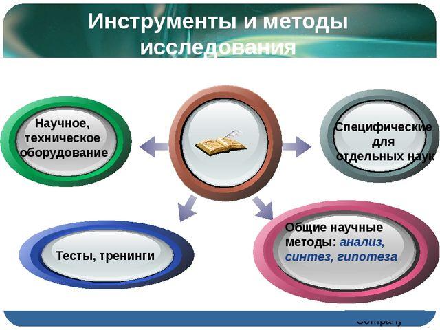 Инструменты и методы исследования Специфические для отдельных наук Научное, т...