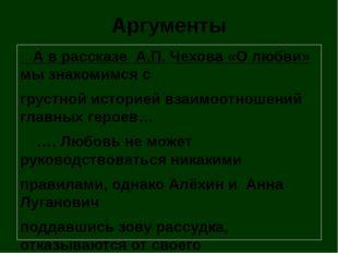 Аргументы А в рассказе А.П. Чехова «О любви» мы знакомимся с грустной историе