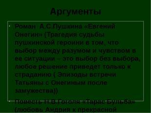 Аргументы Роман А.С.Пушкина «Евгений Онегин» (Трагедия судьбы пушкинской геро