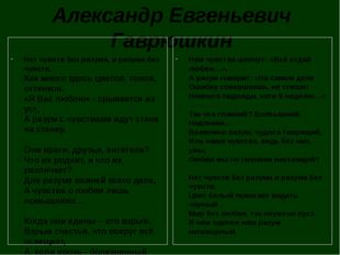 Александр Евгеньевич Гаврюшкин Нет чувств без разума, и разума без чувств. Ка