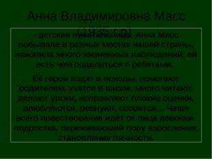 Анна Владимировна Масс (1935 г.р) - детская писательница. Анна Масс побывала