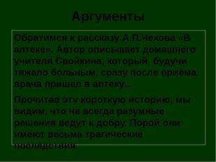 Аргументы Обратимся к рассказу А.П.Чехова «В аптеке». Автор описывает домашне