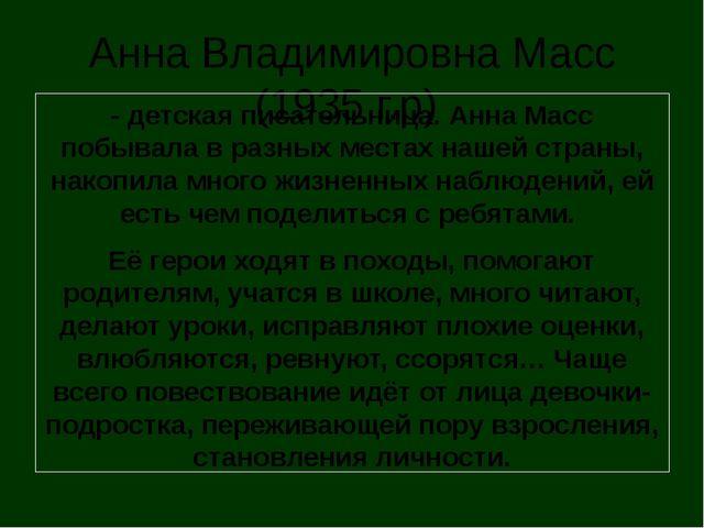 Анна Владимировна Масс (1935 г.р) - детская писательница. Анна Масс побывала...