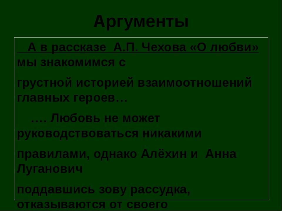 Аргументы А в рассказе А.П. Чехова «О любви» мы знакомимся с грустной историе...