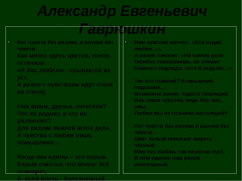 Александр Евгеньевич Гаврюшкин Нет чувств без разума, и разума без чувств. Ка...