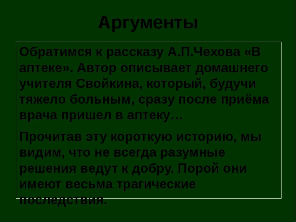 Аргументы Обратимся к рассказу А.П.Чехова «В аптеке». Автор описывает домашне...
