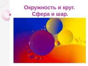 Окружность и круг. Сфера и шар.