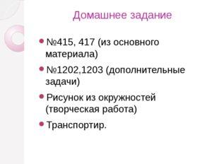 Домашнее задание №415, 417 (из основного материала) №1202,1203 (дополнительны