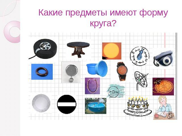 Какие предметы имеют форму круга?
