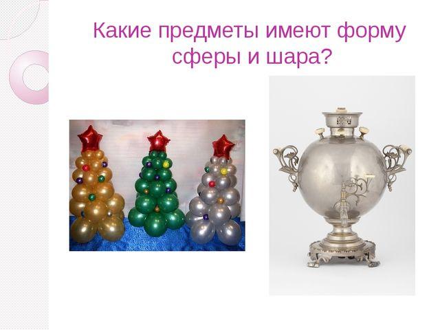 Какие предметы имеют форму сферы и шара?