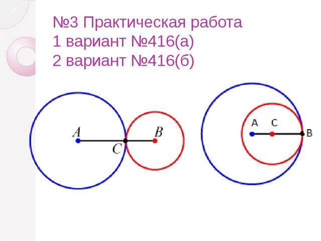 №3 Практическая работа 1 вариант №416(а) 2 вариант №416(б)