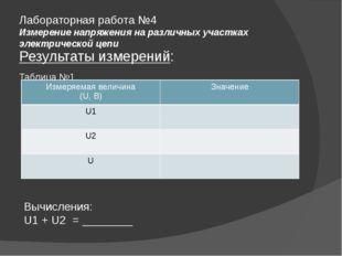 Лабораторная работа №4 Измерение напряжения на различных участках электрическ