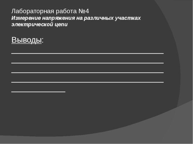 Лабораторная работа №4 Измерение напряжения на различных участках электрическ...
