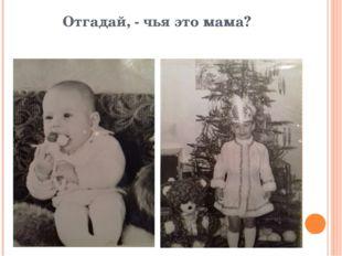 Отгадай, - чья это мама?