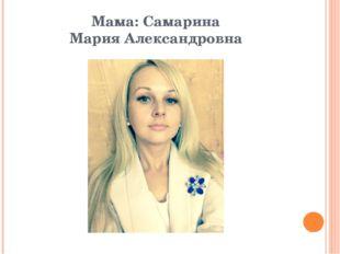 Мама: Самарина Мария Александровна