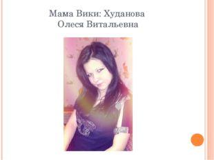 Мама Вики: Худанова Олеся Витальевна