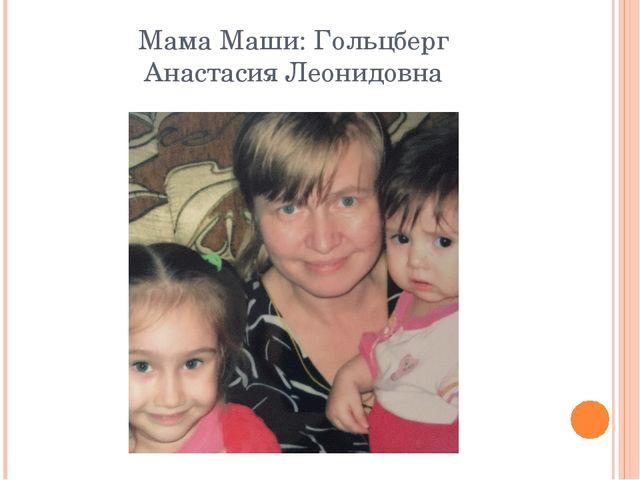 Мама Маши: Гольцберг Анастасия Леонидовна