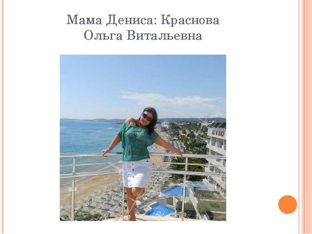 Мама Дениса: Краснова Ольга Витальевна