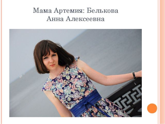 Мама Артемия: Белькова Анна Алексеевна