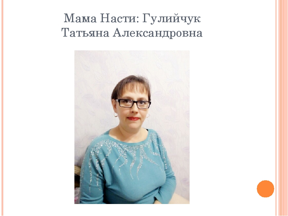 Мама Насти: Гулийчук Татьяна Александровна
