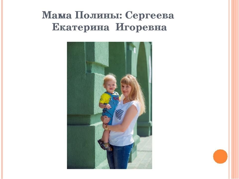 Мама Полины: Сергеева Екатерина Игоревна