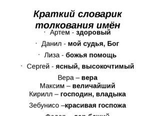 Краткий словарик толкования имён Артем - здоровый Данил - мой судья, Бог Лиза