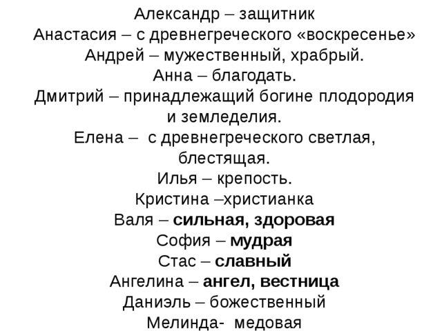 Александр – защитник Анастасия – с древнегреческого «воскресенье» Андрей – му...