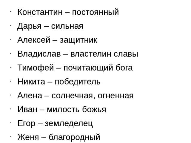 Константин – постоянный Дарья – сильная Алексей – защитник Владислав – власте...