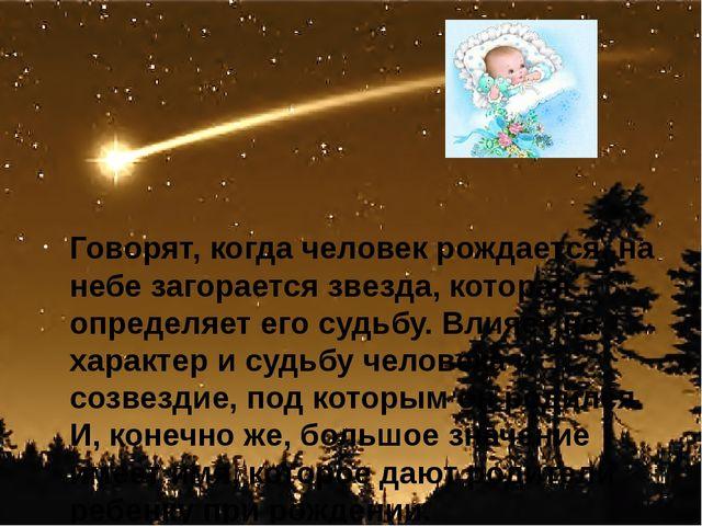 Говорят, когда человек рождается, на небе загорается звезда, которая определя...