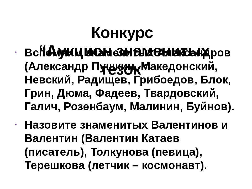 "Конкурс ""Аукцион знаменитых тезок"" Вспомним знаменитых Александров (Александр..."