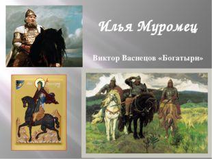 Виктор Васнецов «Богатыри» Илья Муромец