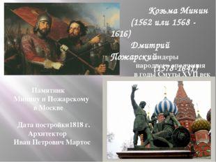 Козьма Минин (1562 или 1568 - 1616) Дмитрий Пожарский (1578-1641) Памятник М