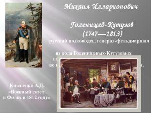 Михаил Илларионович Голенищев-Кутузов (1747—1813) русский полководец, генера