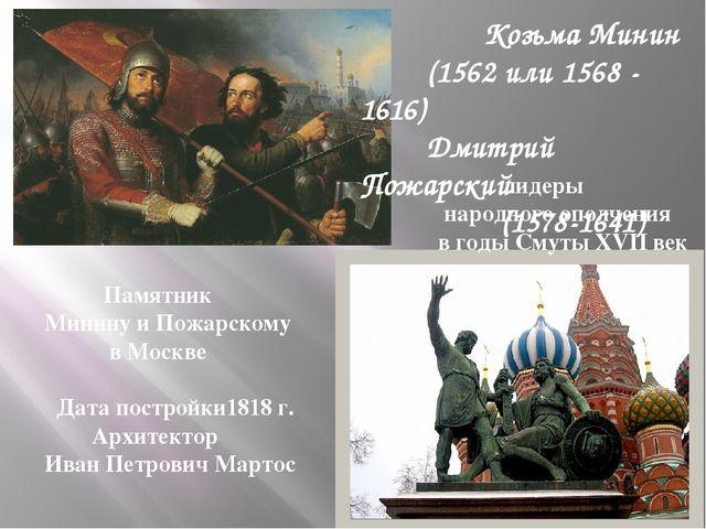 Козьма Минин (1562 или 1568 - 1616) Дмитрий Пожарский (1578-1641) Памятник М...