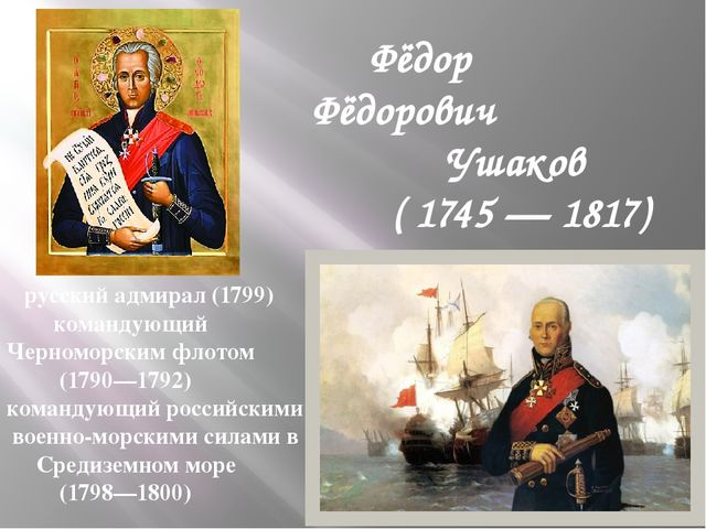 Фёдор Фёдорович Ушаков ( 1745 — 1817) русский адмирал (1799) командующий Чер...
