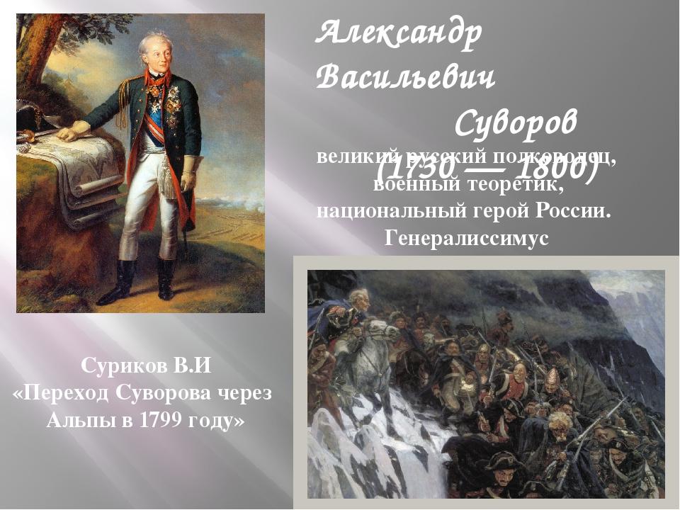 Александр Васильевич Суворов (1730 — 1800) Суриков В.И «Переход Суворова чере...