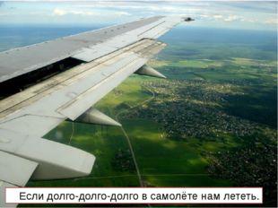 Если долго-долго-долго в самолёте нам лететь.
