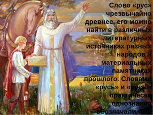 Слово «рус» чрезвычайно древнее, его можно найти в различных литературных ис