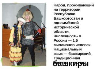 башкиры Народ, проживающий на территории Республики Башкортостан и одноимённо