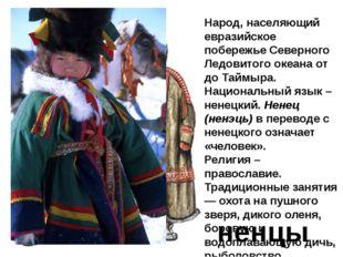 ненцы Народ, населяющий евразийское побережье Северного Ледовитого океана от