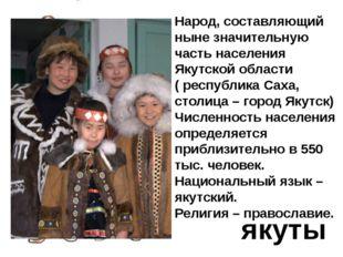 якуты Народ, составляющий ныне значительную часть населения Якутской области