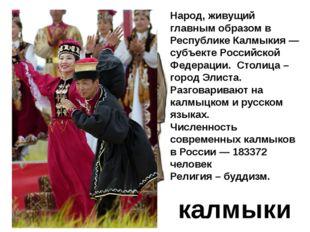 калмыки Народ, живущий главным образом в Республике Калмыкия— субъекте Росси