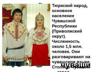 Тюркский народ, основное население Чувашской Республики (Приволжский округ).