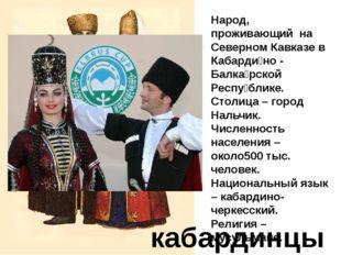 кабардинцы Народ, проживающий на Северном Кавказе в Кабарди́но - Балка́рской